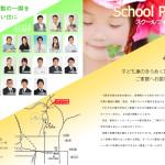 school-150x150